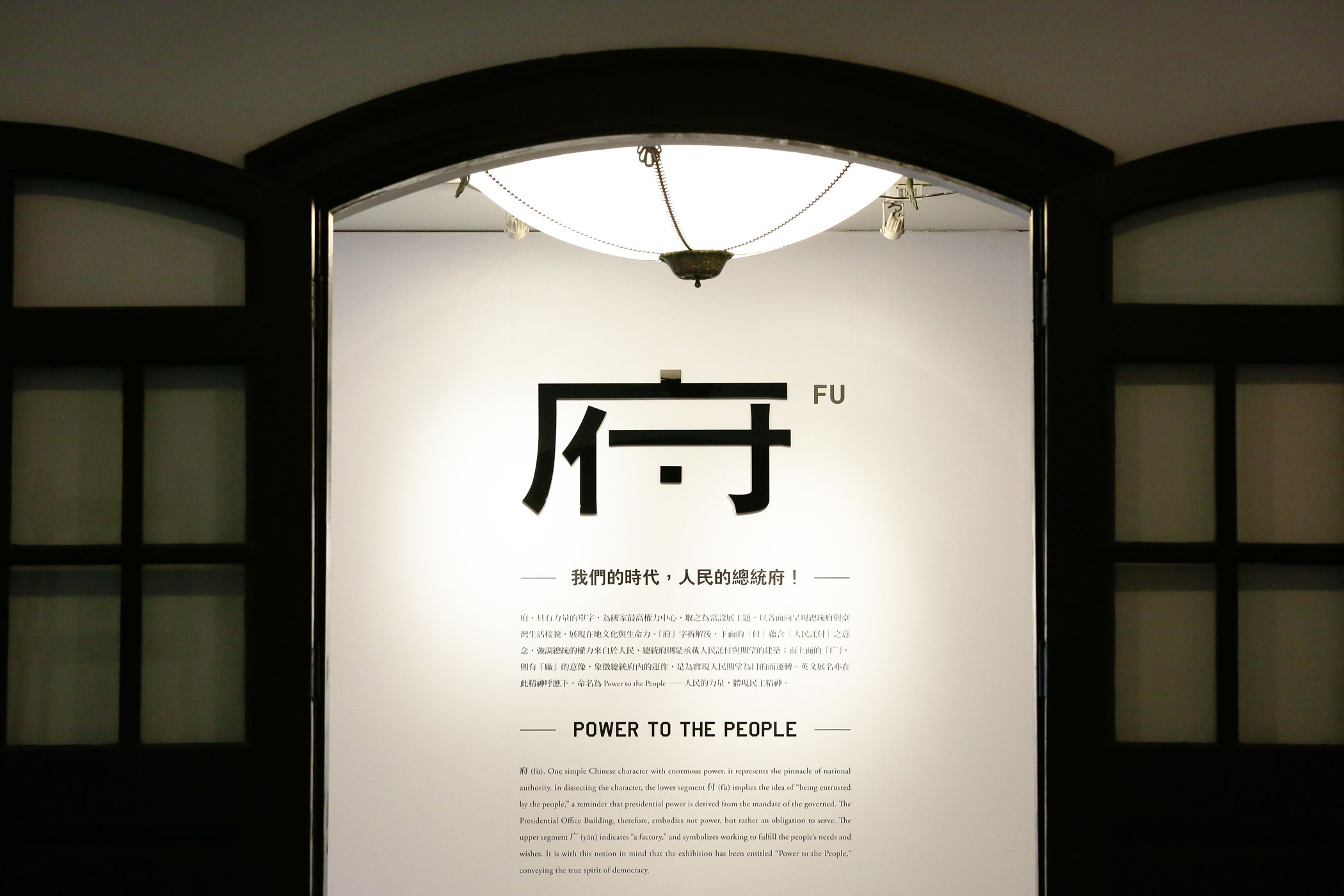 「府-Power To The People」展場