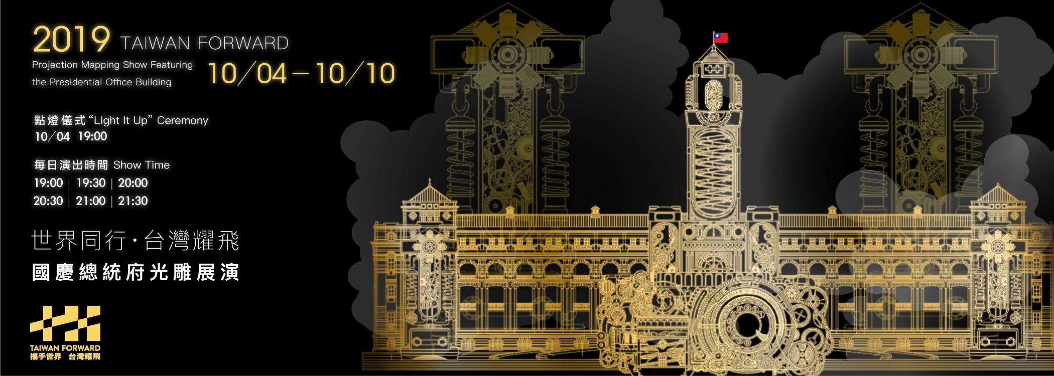 世界同行 台灣耀飛 中華民國108年國慶總統府建築光雕展演