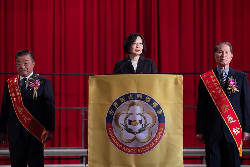 總統出席「世界彰化同鄉總會第九屆總會長暨理監事」就職典禮,並致詞