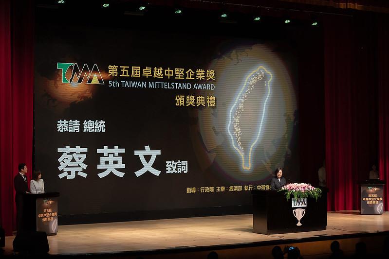 總統出席「第5屆卓越中堅企業獎」頒獎典禮,並致詞