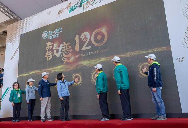總統出席「第一銀行120周年慶祝運動大會」,與現場貴賓共同進行啟動儀式