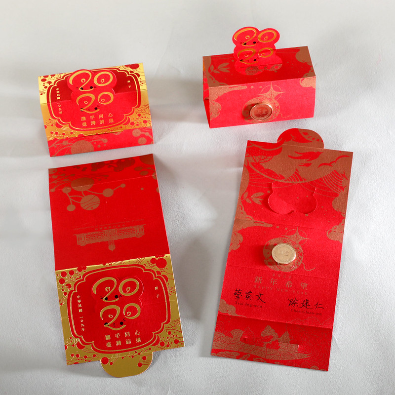 109年農曆春節將至,總統府今(13)日公布鼠年福袋設計樣式,祝福國人在新的一年平安幸福、萬事如意