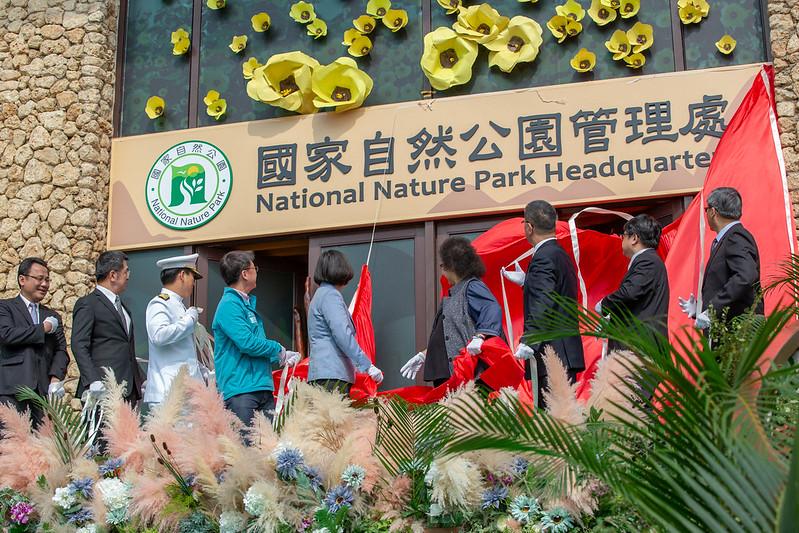總統出席「壽山國家自然公園管理處揭牌典禮」,並與現場貴賓一同舉行揭牌典禮