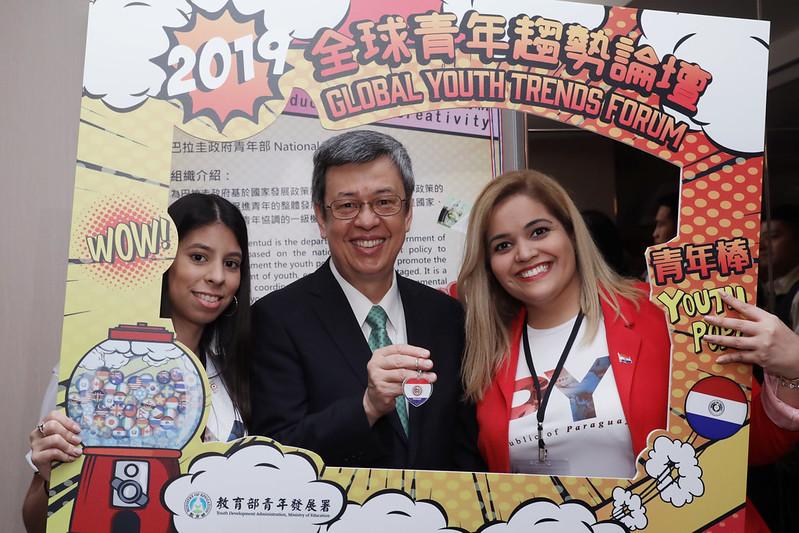 副總統出席「2019全球青年趨勢論壇」開幕式
