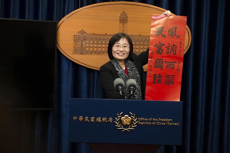 總統府召開「民國109年春聯、紅包袋」公布記者會」